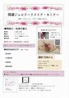 ファイル 1090-1.jpg